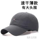 帽子男夏天透氣大頭圍棒球帽韓版不褪色大碼鴨舌帽防曬遮陽帽 有緣生活館
