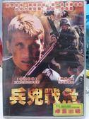 挖寶二手片-G17-034-正版DVD【兵兇戰危】-艾力克斯克瑞季斯*杜夫朗格林