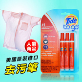 Tide to go 去漬筆-3入-10ml*3