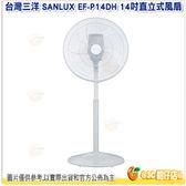 免運 台灣三洋 SANLUX EF-P14DH 14吋直立式風扇 公司貨 台灣製 14吋 定時 電風扇 立扇