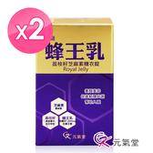 元氣堂 蜂王乳LC芝麻素糖衣錠 (60粒/盒) x 2 效期:2020/01/24