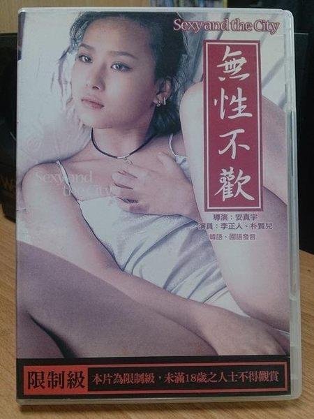 挖寶二手片-L18-003-正版DVD*韓片【無性不歡//限制級】-李正人*朴賢兒