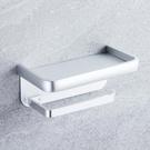 衛生紙架太空鋁手機置物架免打孔衛生間廁所廁紙架浴室托盤卷紙架『新佰數位屋』
