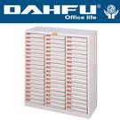 DAHFU 大富  SY-B4-254N   落地型效率櫃-W931xD402xH880(mm) / 個