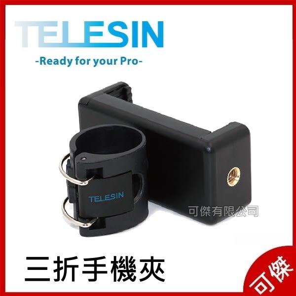 TELESIN GoPro 三折自拍桿專用 鎖扣 手機夾  自拍桿 自拍棒 遙控 固定手機  可傑