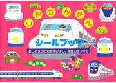 《 日本LIEBAM 》列車系列遊戲貼紙書 - 子彈列車╭★ JOYBUS玩具百貨