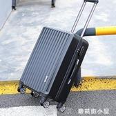 行李箱男結實耐用加厚旅行箱子拉桿箱28學生密碼箱皮箱24寸女20寸 現貨快出