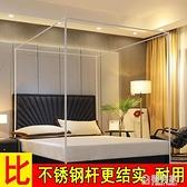 蚊帳支架桿子配件單買三開門不銹鋼加粗加厚1.8m床家用1.5/1.2米 ATF 中秋鉅惠