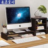 跨年趴踢購熒屏增高-電腦顯示屏幕增高架辦公室底座美式鍵盤支架置物整理桌面收納盒