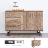 【時尚屋】[MX20]瑞德工業風4尺餐櫃MX20-B19-3-免運費/免組裝/餐櫃