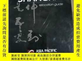 二手書博民逛書店SHANGHAI罕見RELOCATION GUIDEY26321
