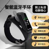 智能手環藍牙耳機二合一可通話手腕帶分離式多功能男女運動手表  XY1404  【棉花糖伊人】