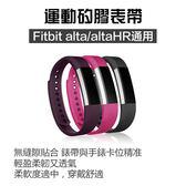 Fitbit Alta HR 矽膠錶帶 智慧錶帶 替換帶 手錶帶 AltaHR 腕帶 透氣 運動腕帶 男女通用 錶帶