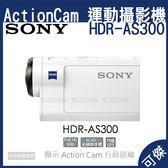 SONY 運動攝影機 HDR-AS300 攝影機 Action Cam 錄影機 4K 縮時攝影 贈潛水殼 公司貨
