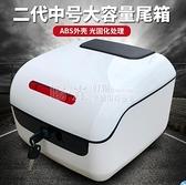 尾箱 電動車尾箱後備箱電瓶車儲物箱踏板車工具箱加大增容通用中號尾箱 NMS陽光好物
