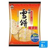 旺旺雪餅經濟包350g*8【愛買】