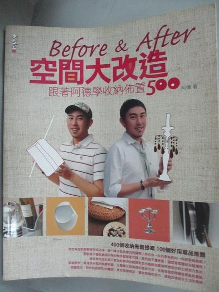 【書寶二手書T2/設計_YKO】Before&After 空間大改造-跟著阿德學收納佈置_漂亮家居編輯部