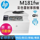 M181fw - HP 彩色無線雷射傳真複合機 M181系列