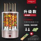 榮耀 博臣電烤肉串機家用無煙自動旋轉小型烤肉機烤羊肉串烤爐燒烤爐杯