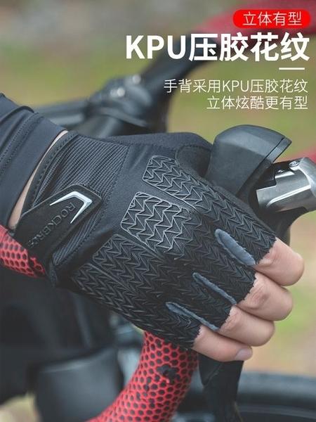 健身手套 洛克兄弟騎行手套短指健身手套男女自行車半指戶外透氣運動春夏季 一木良品