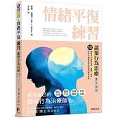 情緒平復練習:認知行為治療實作指南,10個幫助你應對焦慮、憂鬱、憤怒、恐慌及擔憂