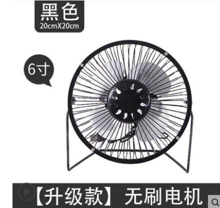 6寸usb迷你風扇 辦公室靜音桌面風扇 金屬小風扇定制鐵藝風扇
