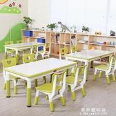 幼兒園兒童學習桌椅可升降書桌涂鴉長方桌寶寶家用寫字桌套裝 果果輕時尚NMS