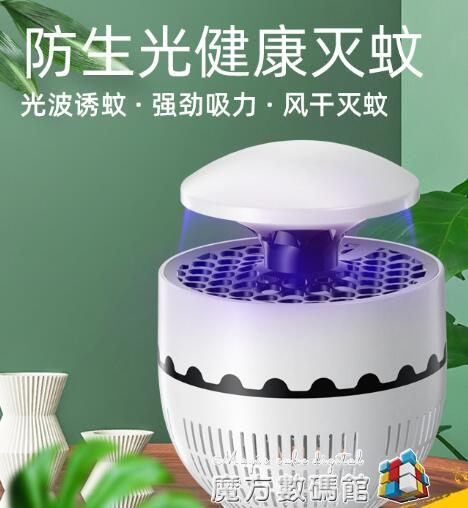 滅蚊燈家用滅蚊神器室內驅蚊器無味吸捕蚊子嬰兒臥室插電誘捉蚊蟲魔方數碼