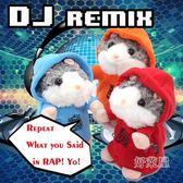 錄音玩具錄音倉鼠會說話的毛絨倉鼠玩具DJ造型版玩偶說話玩具HLW 交換禮物