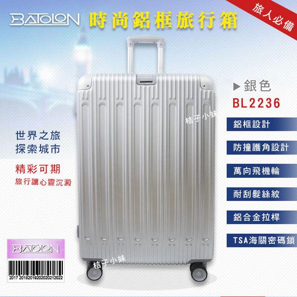 BATOLON 寶龍 20吋 BL2236 鋁框 硬殼 行李箱 旅行箱 登機箱 TSA海關鎖 桔子小妹