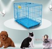 貓籠 加粗寵物狗籠泰迪貴賓貓籠鋼鐵絲狗籠子小中大型犬用品 3色 交換禮物