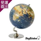 SkyGlobe 5吋衛星原貌金屬底座地球儀(中文版) 1入組【免運直出】