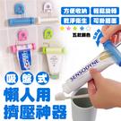 創意吸盤可掛式擠牙膏器 多功能洗面乳牙膏手動擠壓器
