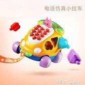 汽車電話寶寶兒童電話玩具0-3歲仿真電話機趣味積木拉車學步 潔思米