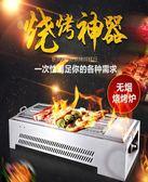 燒烤爐  商用電烤爐燃氣無煙燒烤爐家用電熱烤爐烤串烤魚肉烤生蠔大燒烤機 夢藝家