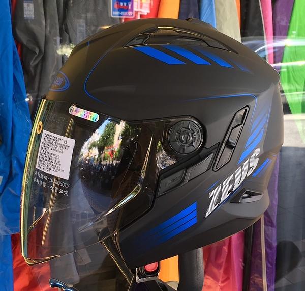 ZEUS瑞獅安全帽,ZS-613B,AJ10/消光黑藍