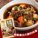 紅燒牛肉調理醬包 憶霖快易廚系列 60gx6入【歐必買】