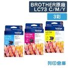 原廠墨水匣 BROTHER 3彩 LC73C/M/Y /適用 J430W/J625DW/J825DW/J5910DW/J6710DW/J6910DW