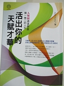 【書寶二手書T1/勵志_HXI】活出你的天賦才華_Joyce Huang