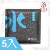 即期良品 多元玻尿酸黑面膜-舒緩保濕 (5入) 保濕/補水/鎖水/黑面膜【御泥坊】
