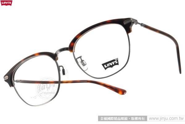LEVIS 光學眼鏡 LS94006 DEMI (琥珀-槍銀) 年輕時尚別緻眉框款 # 金橘眼鏡