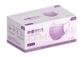 (每人限購一盒) 中衛醫療口罩 薰衣紫 50片/盒 雙鋼印 *維康