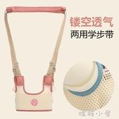 寶寶學步帶小孩防勒夏季透氣薄款兩用牽引繩嬰幼兒學走路防摔安全  嬌糖小屋