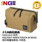 日本 HAKUBA CHULULU HOLIDAY INNER POUCH M BEIGE 假日相機收納包 卡其色 內袋