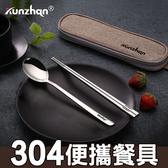 德國Kunzhan 304 不銹鋼便攜餐具學生旅行餐具筷子勺子兩件組
