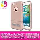 SEIDIO New SURFACE™ 都會時尚雙色保護殼 for iPhone 6 / 6s - 玫瑰金系列