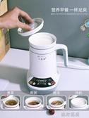養生電燉杯電熱水杯全自動陶瓷辦公室小型煮粥杯牛奶加熱神器220V 交換禮物