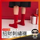 現貨 招財刺繡襪 女襪 中筒襪 襪子 棉襪 紅襪 過年 喜氣 招財 歐文購物