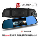 Buy917 CORAL T6 測速ADAS星光夜視 觸控雙鏡頭行車記錄器(16G)
