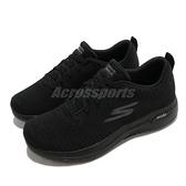 Skechers 健走鞋 Go Walk Arch Fit Grand Select 男 全黑 足科醫師推薦 運動【ACS】 216126BBK
